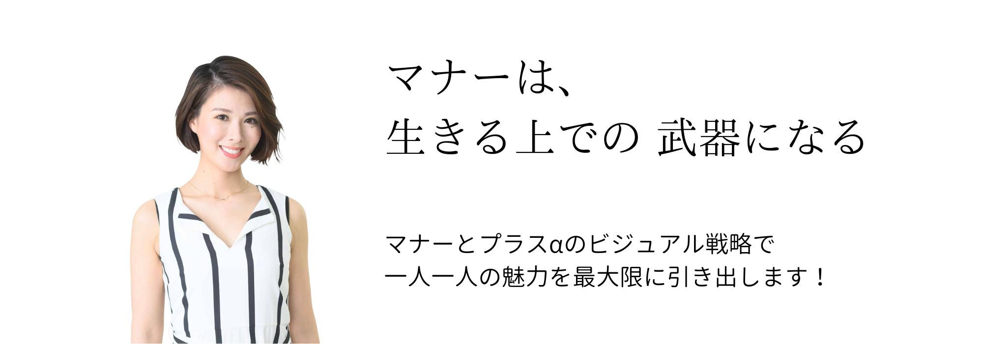 【office muse】島根県松江市のイメージコンサルタント&マナー講師