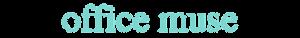 オフィスミューズのロゴ