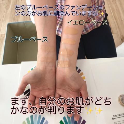 山陰初パーソナルカラーアブンダンティア®診断